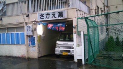 渋谷 さかえ湯