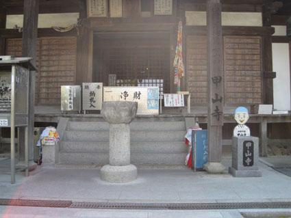 甲山寺08