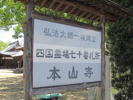 本山寺01