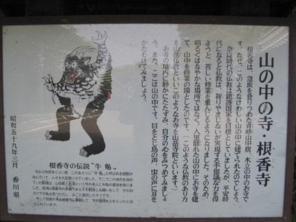 根香寺01