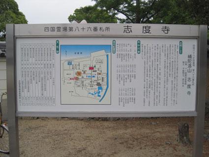 志度寺03