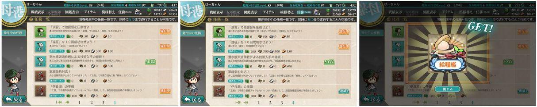 9.27 新任務(伊良湖→廃棄10回)