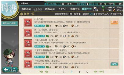 9.18 軽空母任務達成