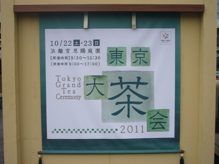 Tokyo-cha①