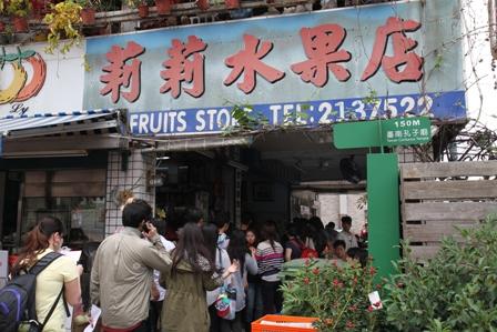 莉莉水果店①