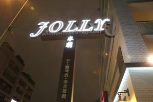 jolly3-2.jpg