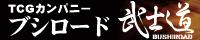 ブシロード公式
