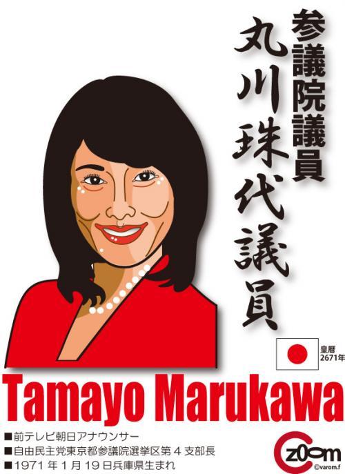 marukawa03_convert_20111126145845.jpg