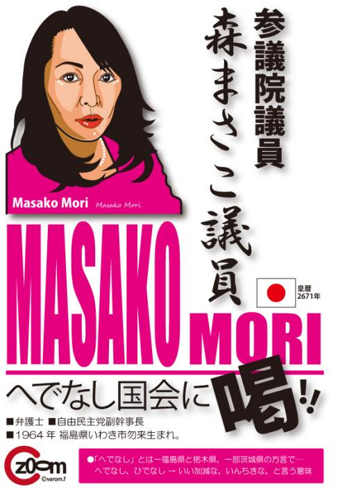 mori02_convert_20111126145636.jpg