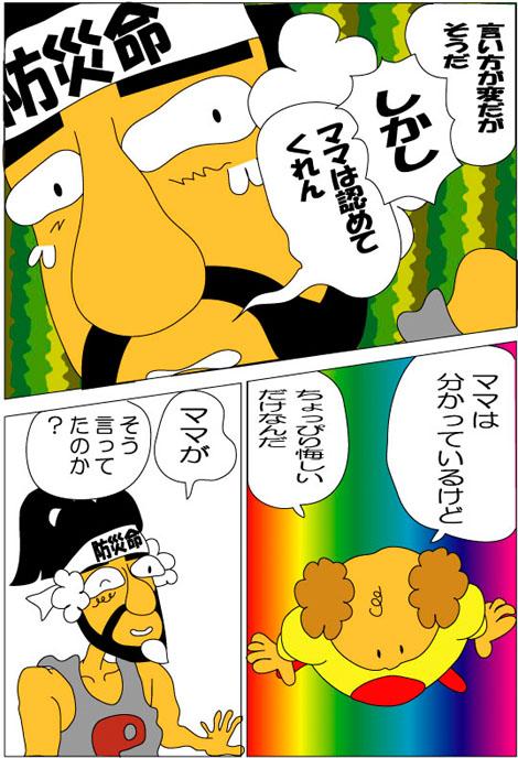 4の12 ちょっぴり悔しい(2)