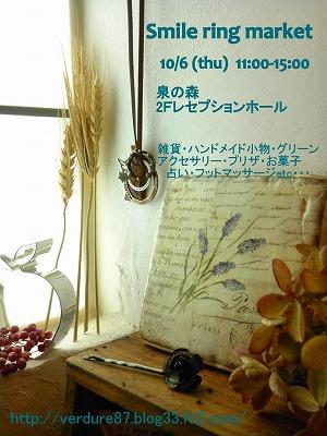 DSC_0009.泉の森10.月JPG