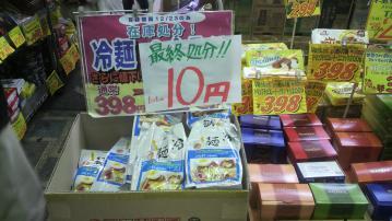 キシフォート 冷麺