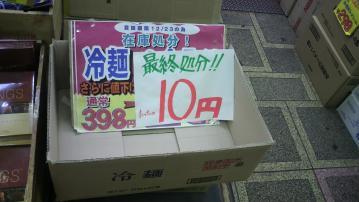 キシフォート 冷麺2