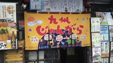 九州ジャンガラ外観