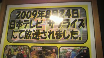 味ちゃん宣伝