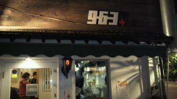 ラーメン屋 963