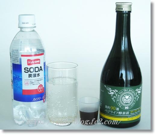 ベジライフ酵素液 炭酸水