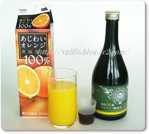 ベジライフ酵素液 オレンジジュース