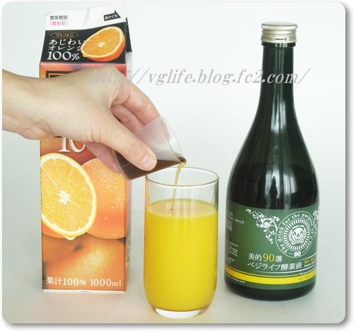 ベジライフ酵素液 オレンジジュース割り