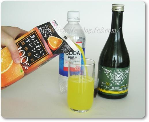 ベジライフ酵素液 炭酸水とオレンジジュース割り