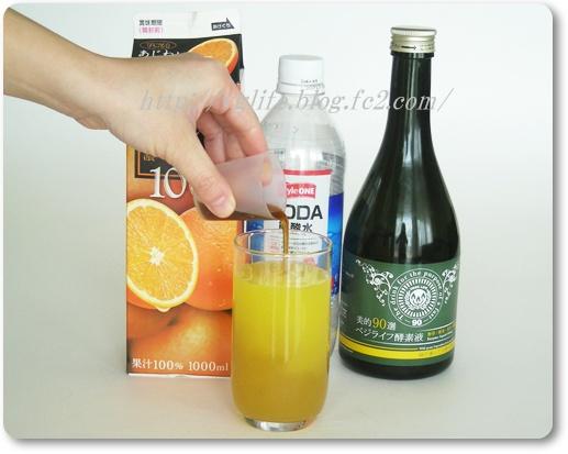 オレンジ炭酸水 ベジライフ割り