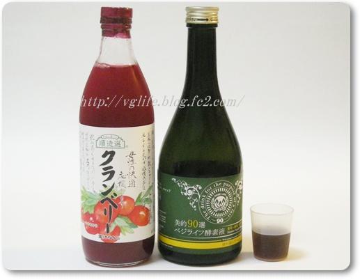ベジライフ酵素液 クランベリージュース