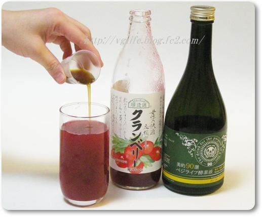 クランベリージュースベジライフ酵素液割り