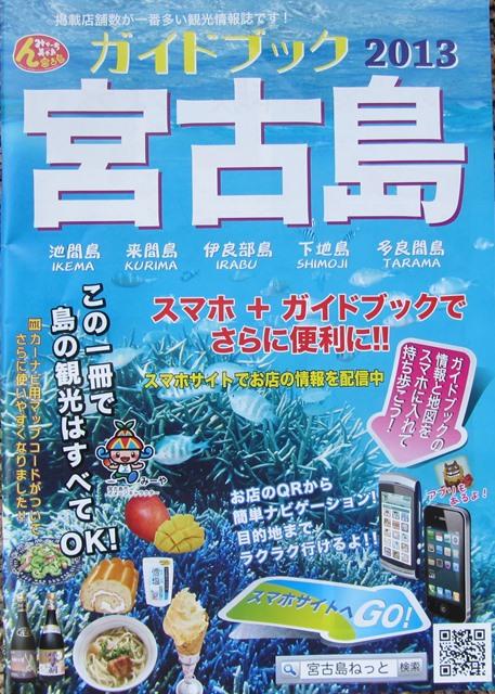 ガイドブック宮古島2013