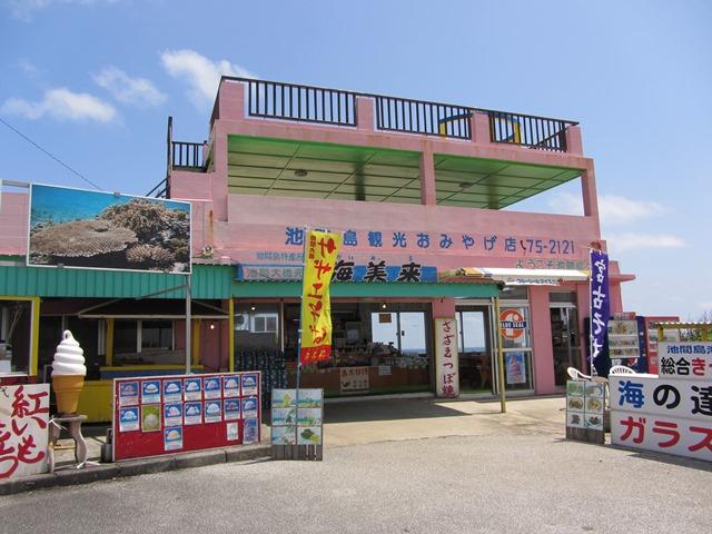 miyakojima9.jpg