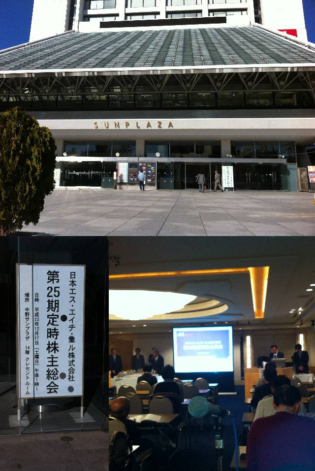 20111217SHL株主総会