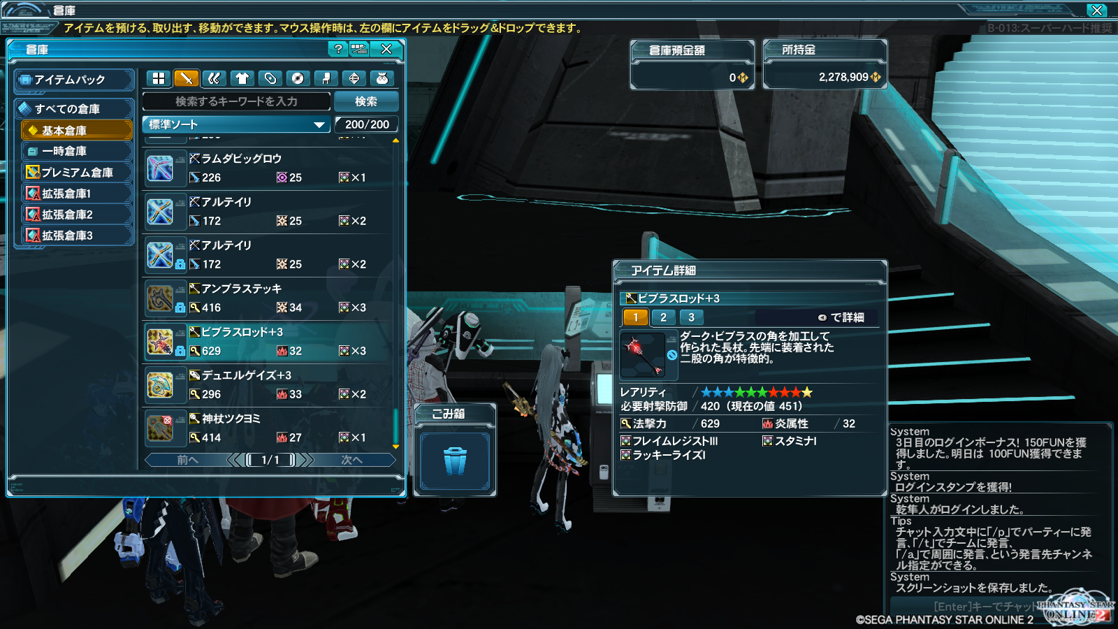 pso20131220_135006_000.png