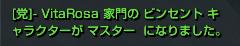 0315vinおめ1