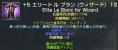0328えみ防具