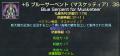 0328りお防具