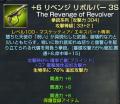0328りお武器2