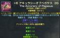 0328らるふ武器