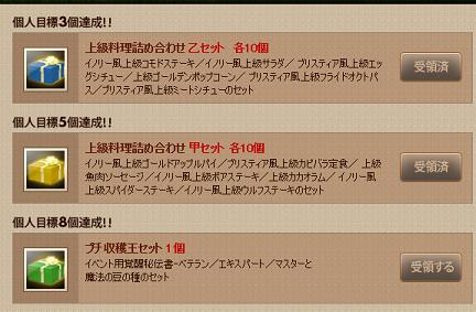 0406収穫2