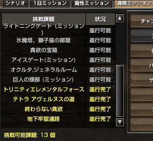 0406新ミッション