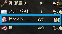 0415さんすとん