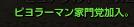 0415新党さん