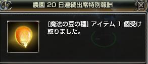 0416魔法まめ