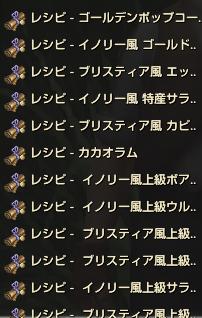 0428れしぴ