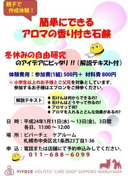 20111214-01.jpg