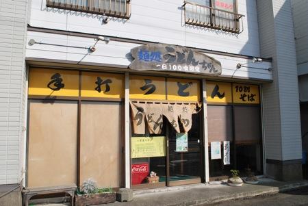 苫小牧市 麺処うどんちゃん