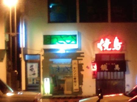 札幌市白石区わさび