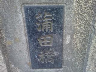 kamatabashi.jpg