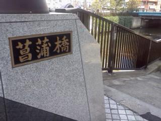 nomigawa-shoububashi.jpg