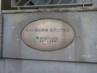 yazawagawausuikannsenponnpu.jpg