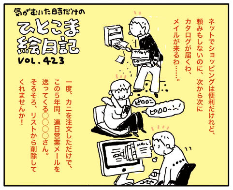 絵日記423