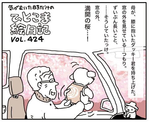 絵日記424